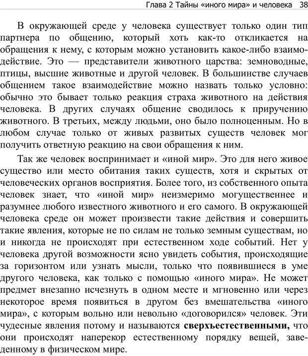 PDF. Тренинг мозга. Мещеряков В. В. Страница 38. Читать онлайн