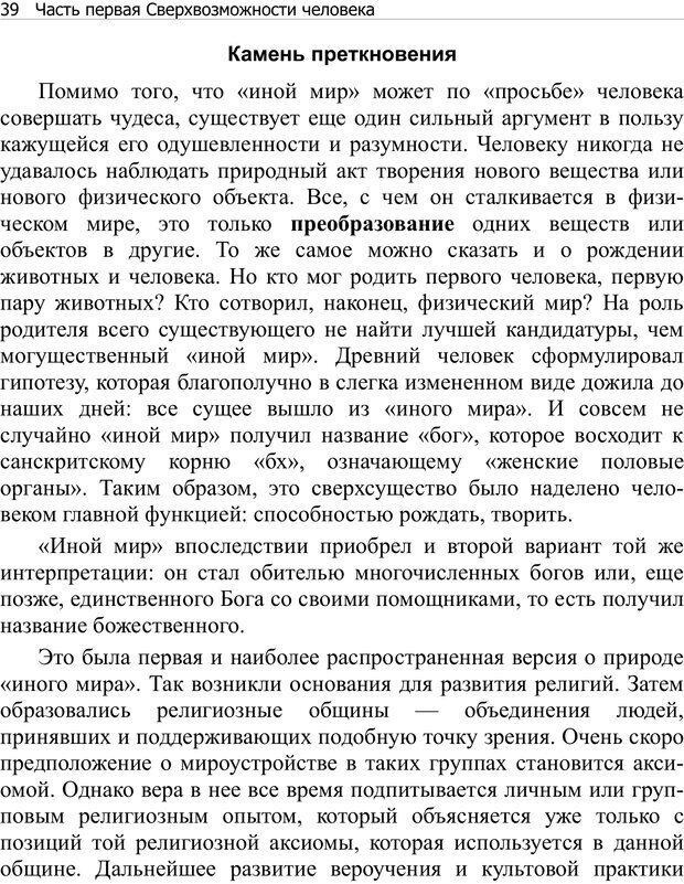 PDF. Тренинг мозга. Мещеряков В. В. Страница 39. Читать онлайн