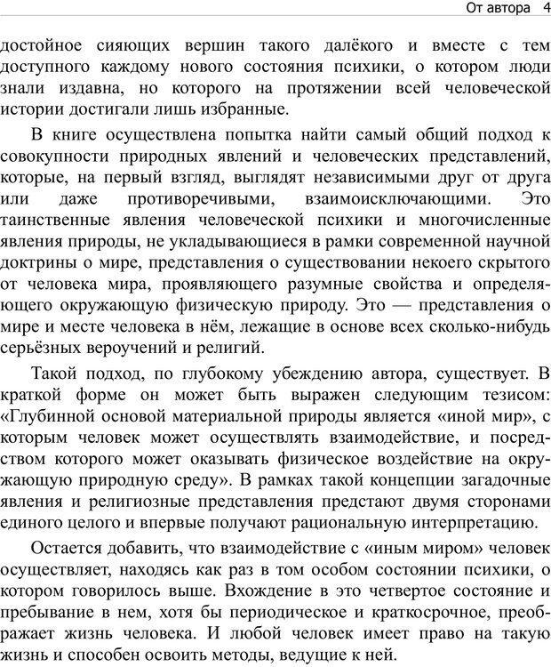 PDF. Тренинг мозга. Мещеряков В. В. Страница 4. Читать онлайн