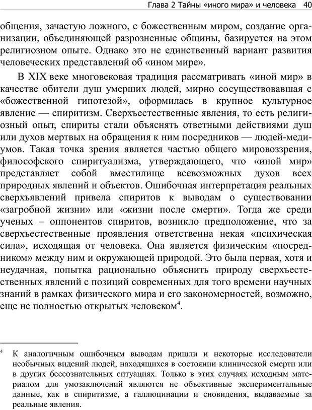 PDF. Тренинг мозга. Мещеряков В. В. Страница 40. Читать онлайн