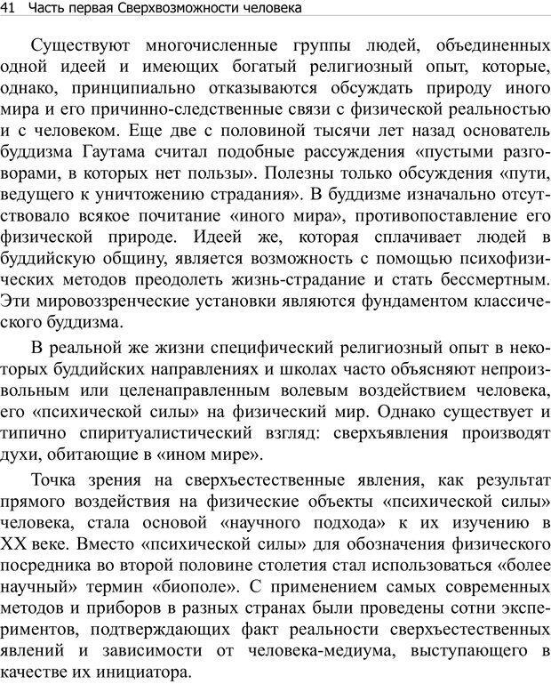 PDF. Тренинг мозга. Мещеряков В. В. Страница 41. Читать онлайн