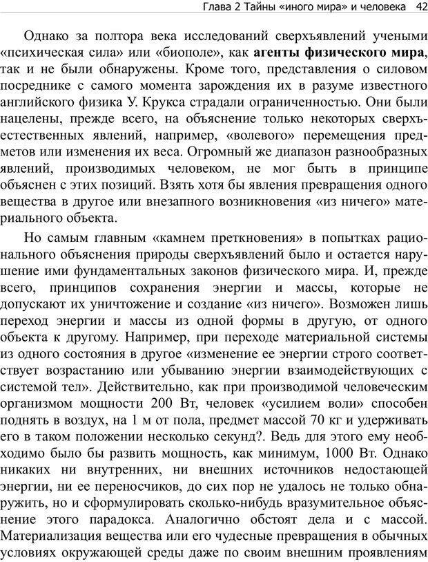 PDF. Тренинг мозга. Мещеряков В. В. Страница 42. Читать онлайн