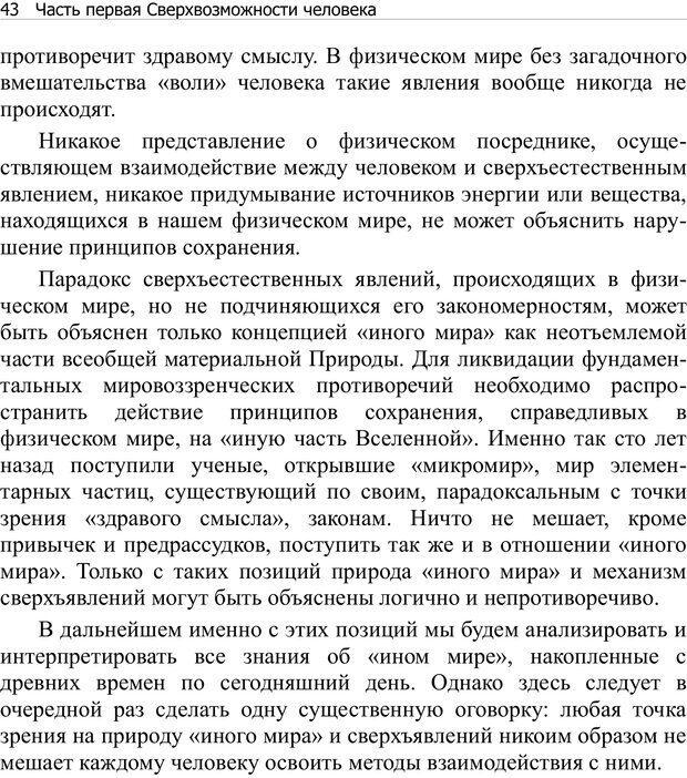 PDF. Тренинг мозга. Мещеряков В. В. Страница 43. Читать онлайн