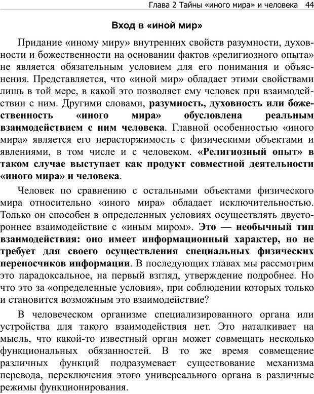 PDF. Тренинг мозга. Мещеряков В. В. Страница 44. Читать онлайн