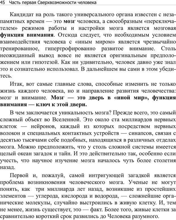 PDF. Тренинг мозга. Мещеряков В. В. Страница 45. Читать онлайн