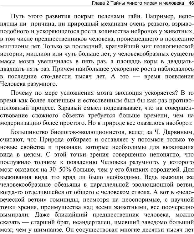 PDF. Тренинг мозга. Мещеряков В. В. Страница 46. Читать онлайн