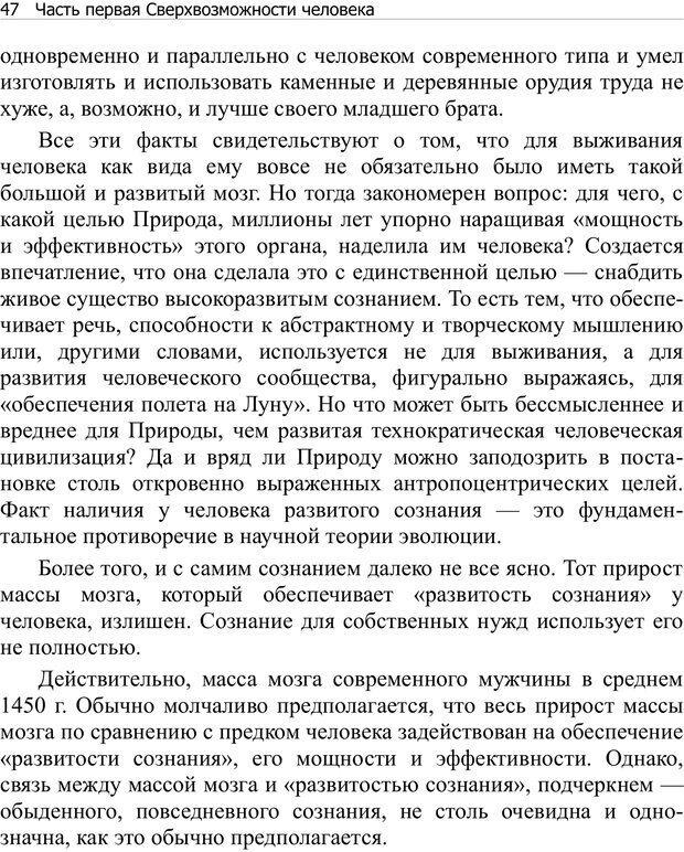 PDF. Тренинг мозга. Мещеряков В. В. Страница 47. Читать онлайн