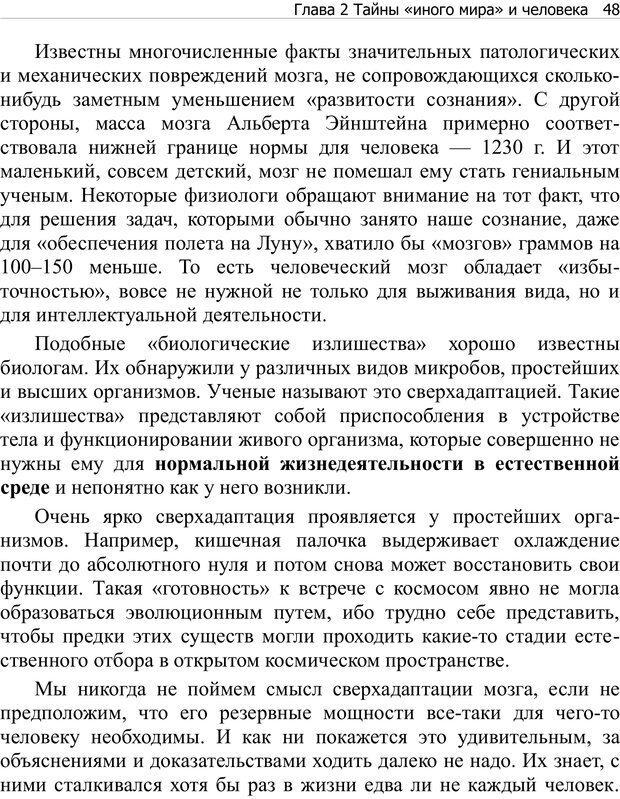PDF. Тренинг мозга. Мещеряков В. В. Страница 48. Читать онлайн