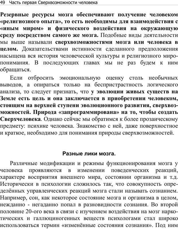PDF. Тренинг мозга. Мещеряков В. В. Страница 49. Читать онлайн