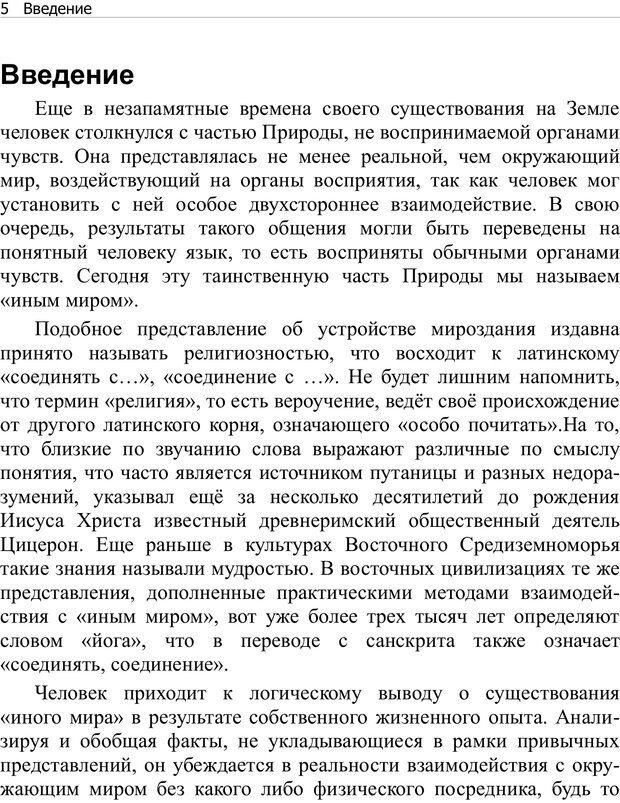 PDF. Тренинг мозга. Мещеряков В. В. Страница 5. Читать онлайн