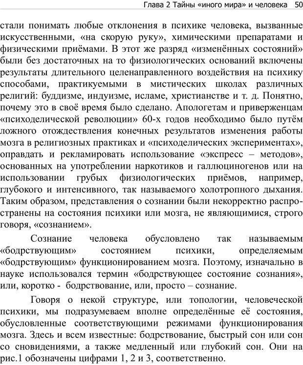 PDF. Тренинг мозга. Мещеряков В. В. Страница 50. Читать онлайн