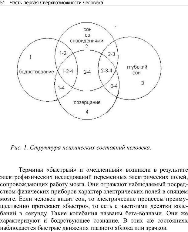PDF. Тренинг мозга. Мещеряков В. В. Страница 51. Читать онлайн