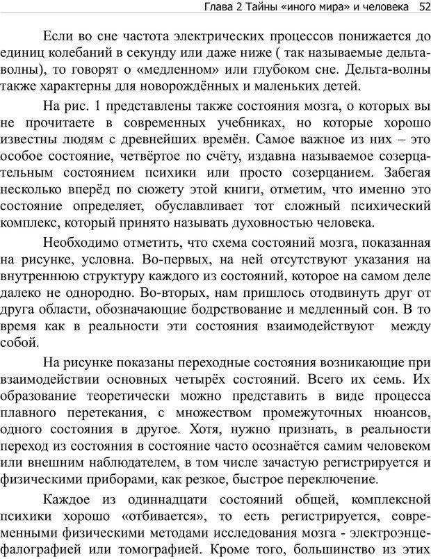 PDF. Тренинг мозга. Мещеряков В. В. Страница 52. Читать онлайн