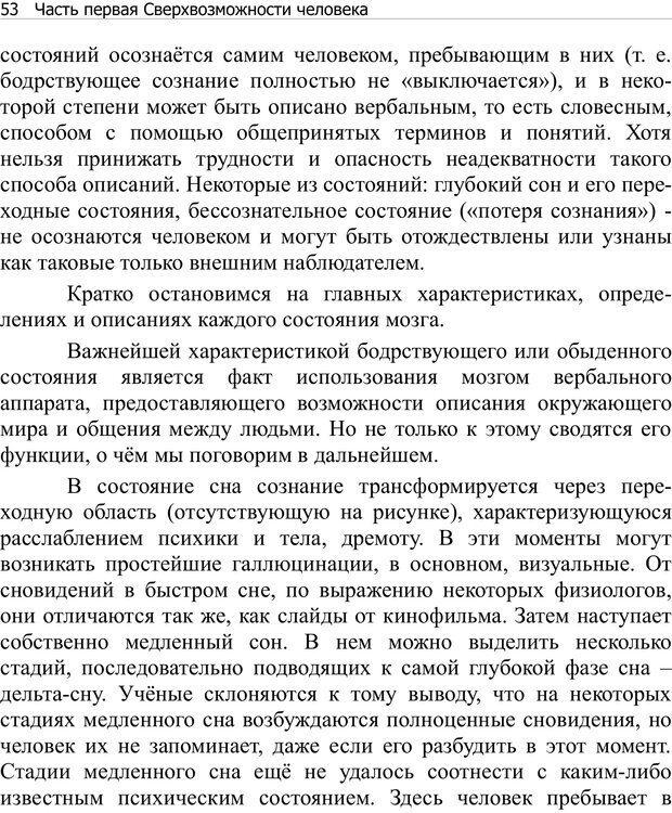 PDF. Тренинг мозга. Мещеряков В. В. Страница 53. Читать онлайн
