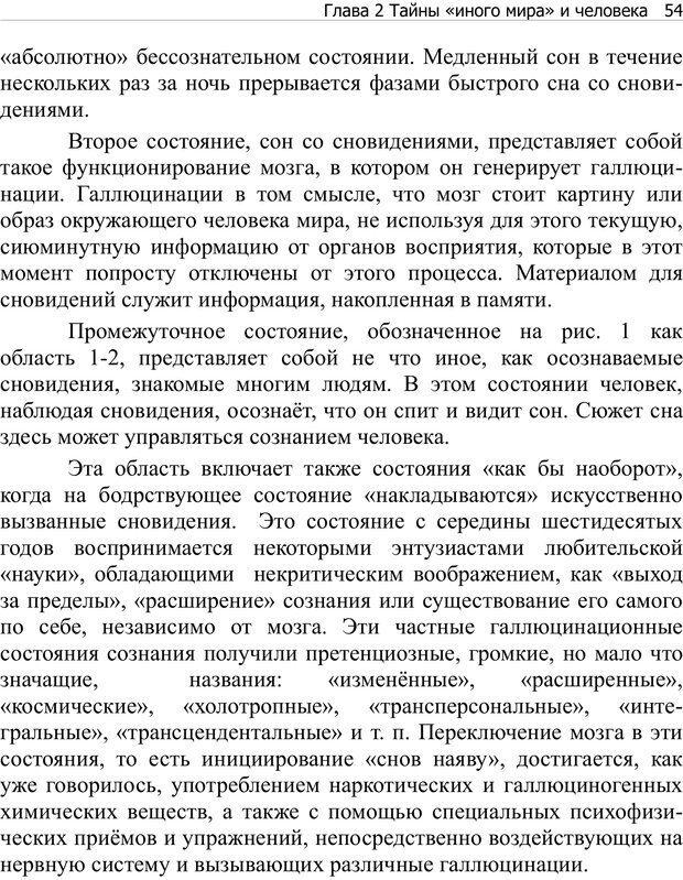 PDF. Тренинг мозга. Мещеряков В. В. Страница 54. Читать онлайн