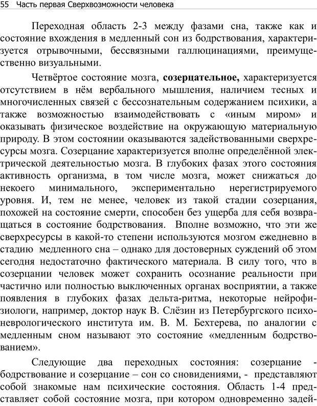 PDF. Тренинг мозга. Мещеряков В. В. Страница 55. Читать онлайн