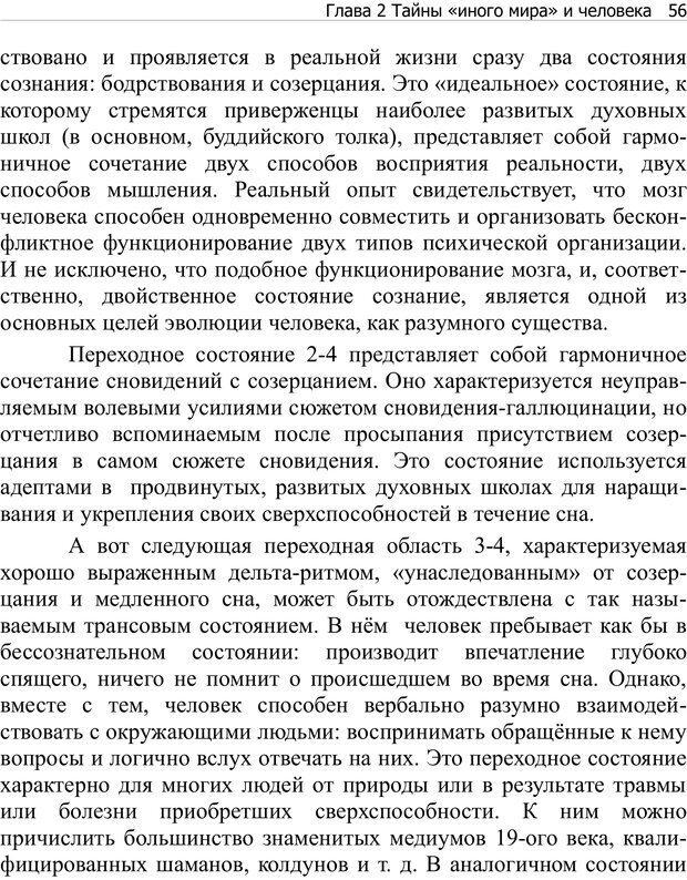 PDF. Тренинг мозга. Мещеряков В. В. Страница 56. Читать онлайн