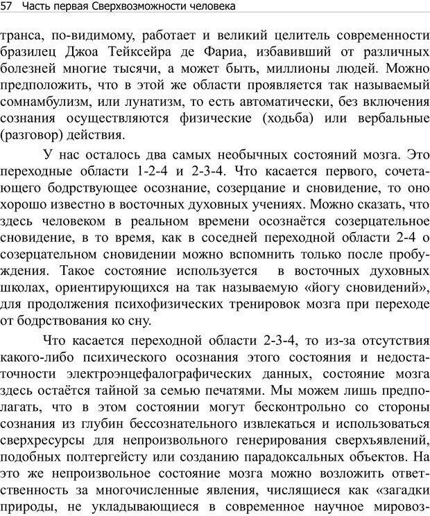 PDF. Тренинг мозга. Мещеряков В. В. Страница 57. Читать онлайн