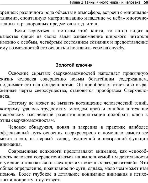 PDF. Тренинг мозга. Мещеряков В. В. Страница 58. Читать онлайн