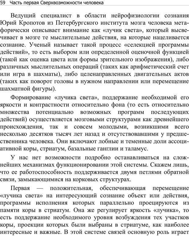 PDF. Тренинг мозга. Мещеряков В. В. Страница 59. Читать онлайн