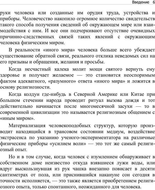 PDF. Тренинг мозга. Мещеряков В. В. Страница 6. Читать онлайн