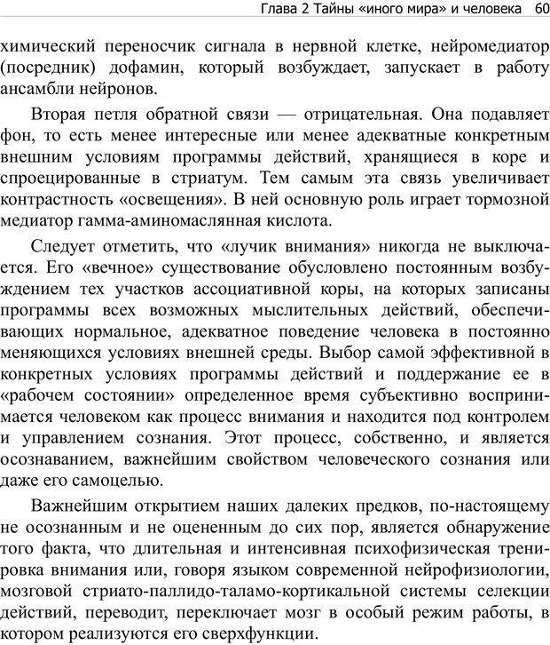 PDF. Тренинг мозга. Мещеряков В. В. Страница 60. Читать онлайн
