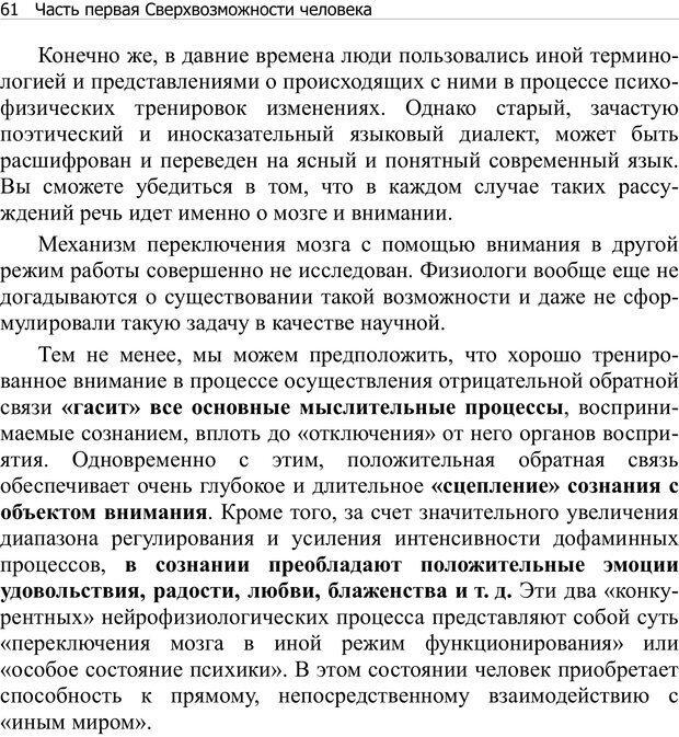 PDF. Тренинг мозга. Мещеряков В. В. Страница 61. Читать онлайн