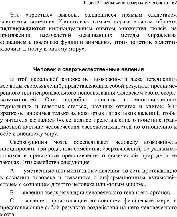 PDF. Тренинг мозга. Мещеряков В. В. Страница 62. Читать онлайн