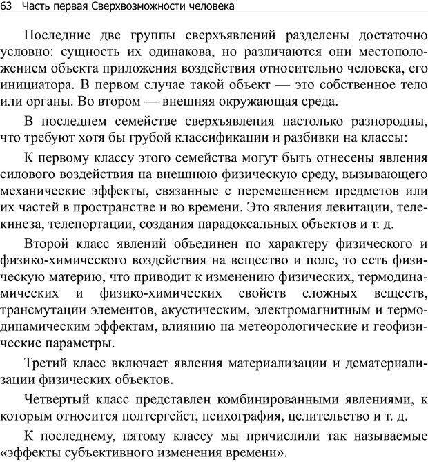 PDF. Тренинг мозга. Мещеряков В. В. Страница 63. Читать онлайн