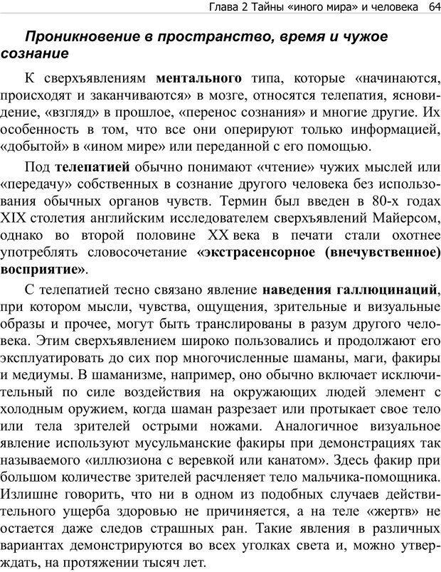 PDF. Тренинг мозга. Мещеряков В. В. Страница 64. Читать онлайн