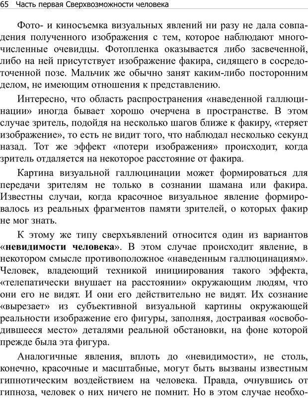 PDF. Тренинг мозга. Мещеряков В. В. Страница 65. Читать онлайн