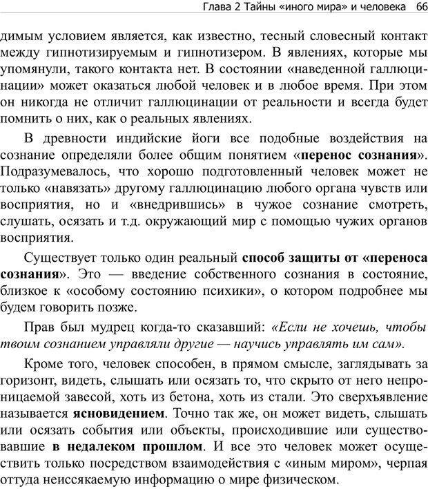 PDF. Тренинг мозга. Мещеряков В. В. Страница 66. Читать онлайн