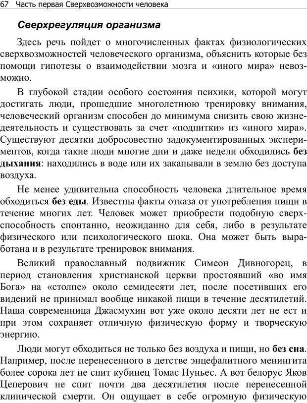 PDF. Тренинг мозга. Мещеряков В. В. Страница 67. Читать онлайн
