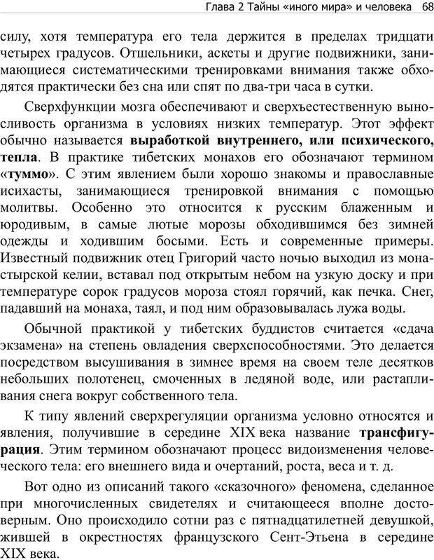 PDF. Тренинг мозга. Мещеряков В. В. Страница 68. Читать онлайн
