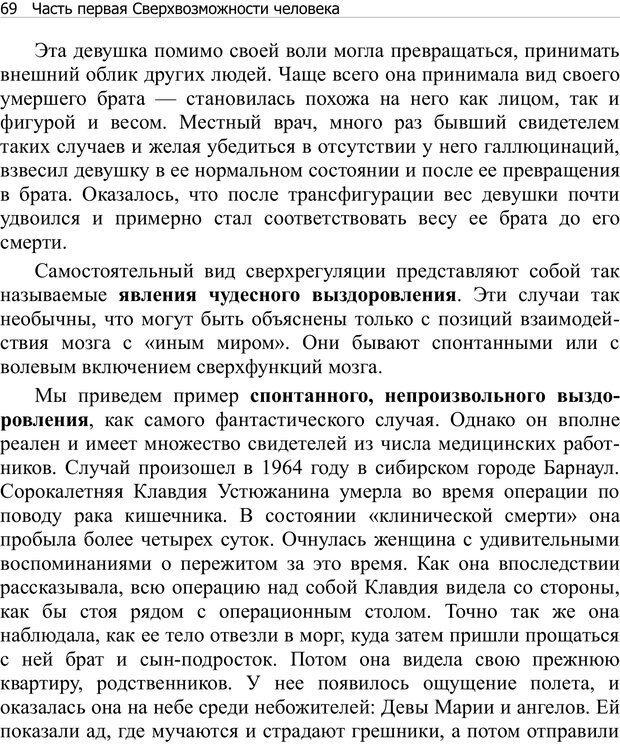 PDF. Тренинг мозга. Мещеряков В. В. Страница 69. Читать онлайн