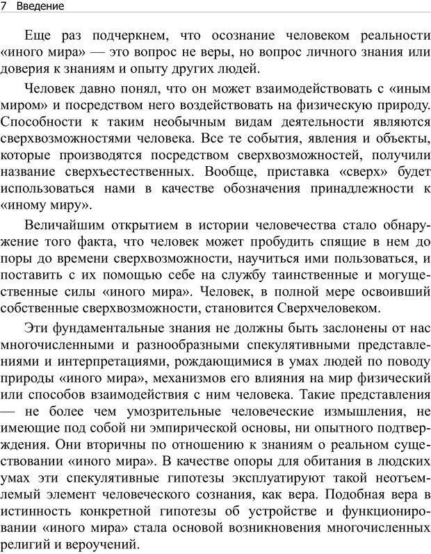 PDF. Тренинг мозга. Мещеряков В. В. Страница 7. Читать онлайн