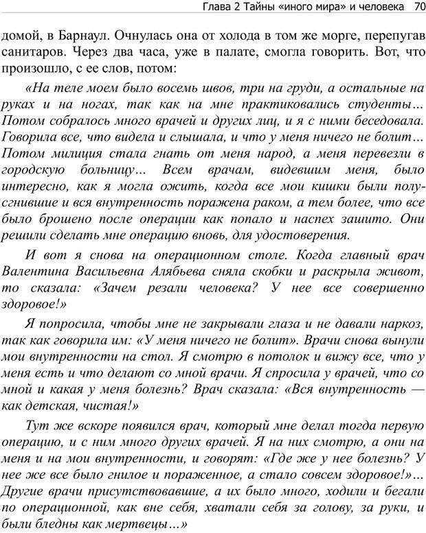 PDF. Тренинг мозга. Мещеряков В. В. Страница 70. Читать онлайн