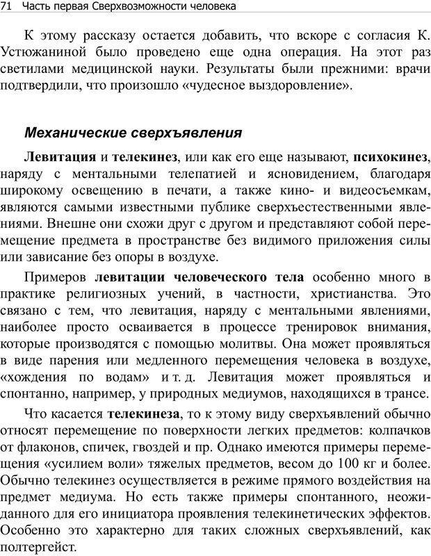 PDF. Тренинг мозга. Мещеряков В. В. Страница 71. Читать онлайн