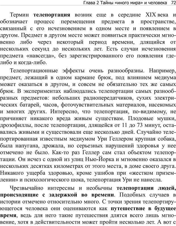 PDF. Тренинг мозга. Мещеряков В. В. Страница 72. Читать онлайн