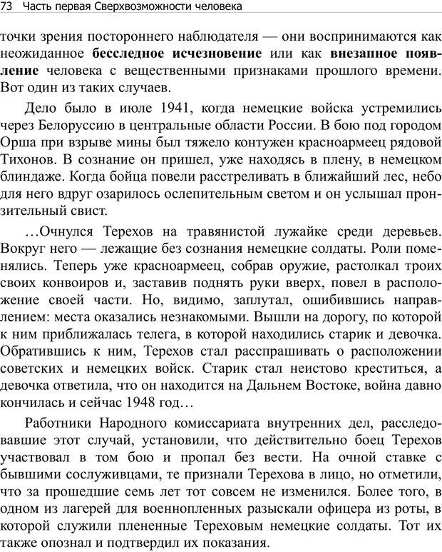 PDF. Тренинг мозга. Мещеряков В. В. Страница 73. Читать онлайн