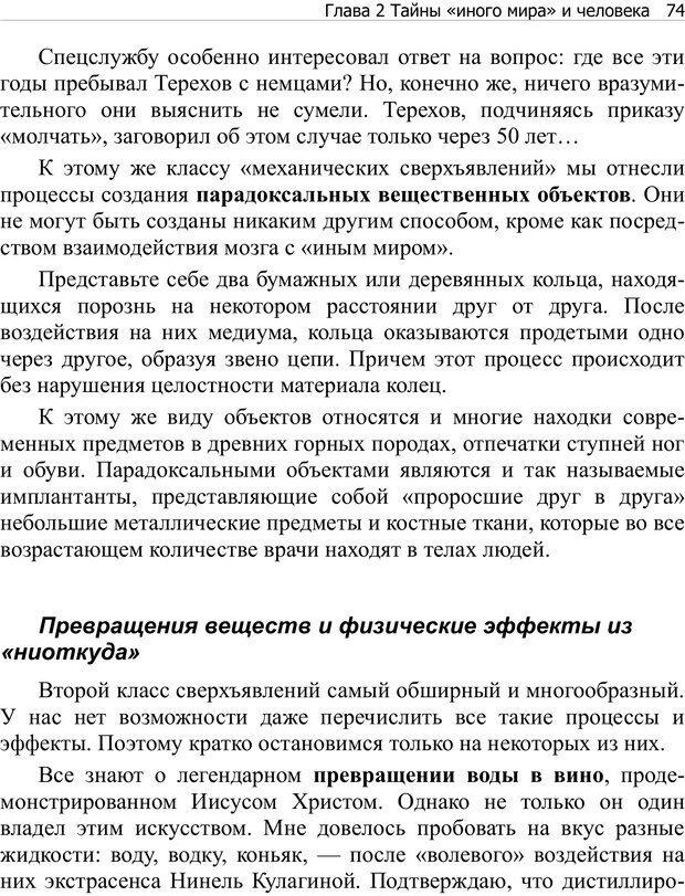 PDF. Тренинг мозга. Мещеряков В. В. Страница 74. Читать онлайн