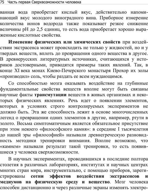 PDF. Тренинг мозга. Мещеряков В. В. Страница 75. Читать онлайн