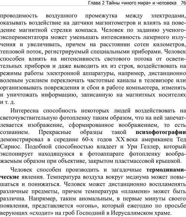 PDF. Тренинг мозга. Мещеряков В. В. Страница 76. Читать онлайн