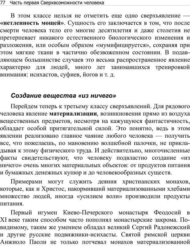 PDF. Тренинг мозга. Мещеряков В. В. Страница 77. Читать онлайн