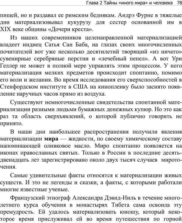 PDF. Тренинг мозга. Мещеряков В. В. Страница 78. Читать онлайн