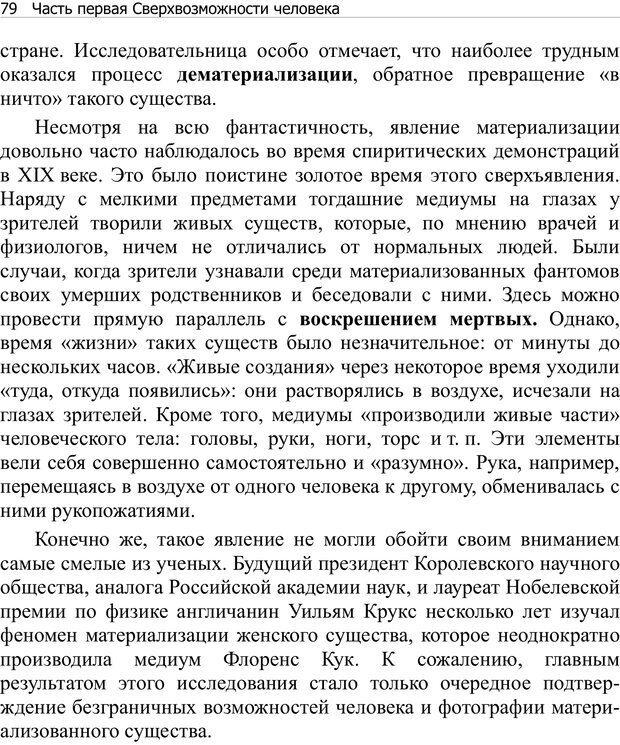 PDF. Тренинг мозга. Мещеряков В. В. Страница 79. Читать онлайн