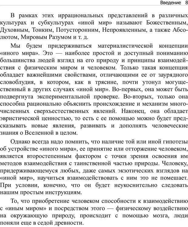 PDF. Тренинг мозга. Мещеряков В. В. Страница 8. Читать онлайн