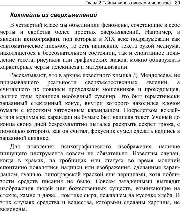 PDF. Тренинг мозга. Мещеряков В. В. Страница 80. Читать онлайн
