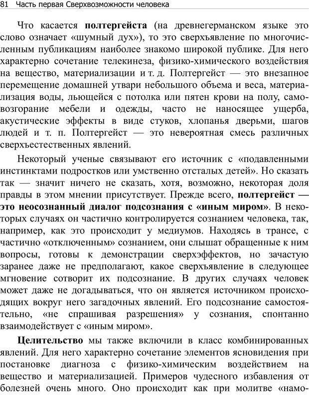 PDF. Тренинг мозга. Мещеряков В. В. Страница 81. Читать онлайн
