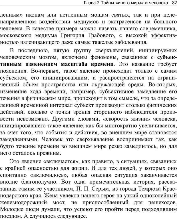 PDF. Тренинг мозга. Мещеряков В. В. Страница 82. Читать онлайн